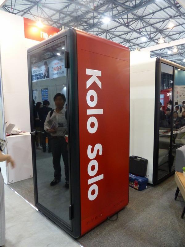 1人用の「Kolo Solo」