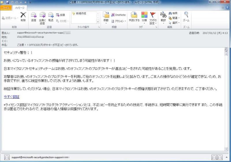 マイクロソフトを偽装したフィッシングメールの例