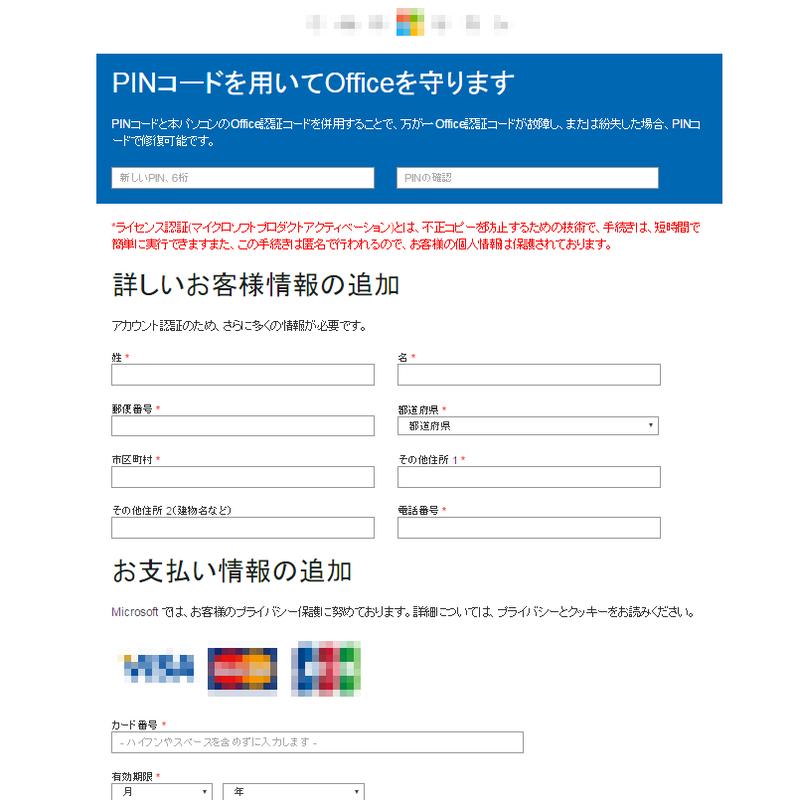フィッシングサイト上の「お客様情報追加」画面例