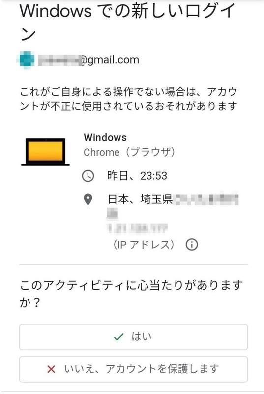 Google アカウントに新しいデバイスからログインがあった場合の確認画面例