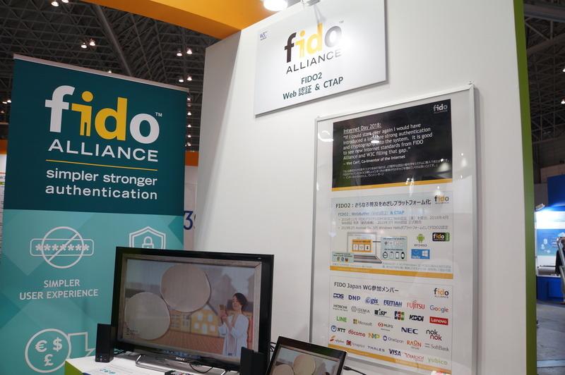 FIDO Allianceのコーナー