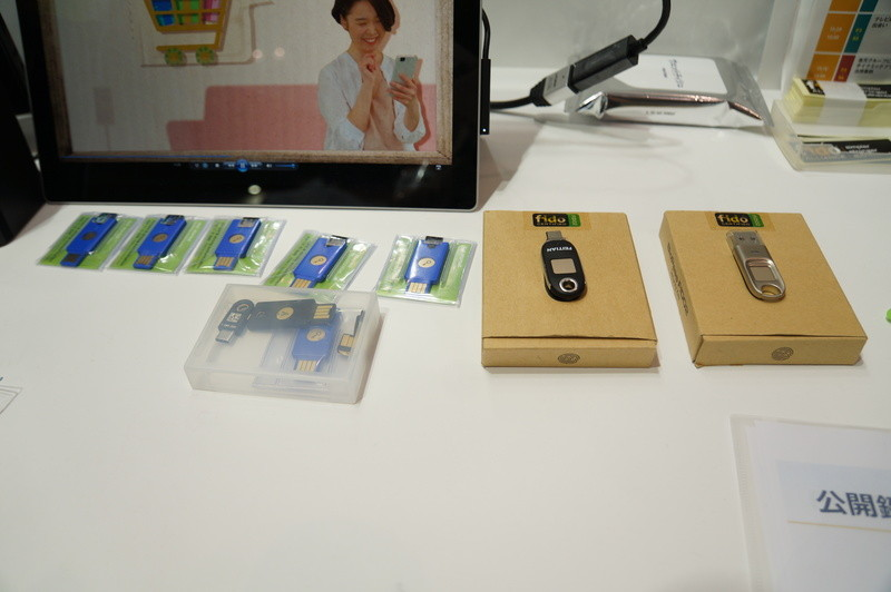 FIDO認証対応デバイス