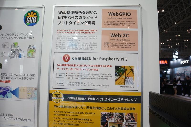 KDDIのコーナー内のCHIRIMENの展示