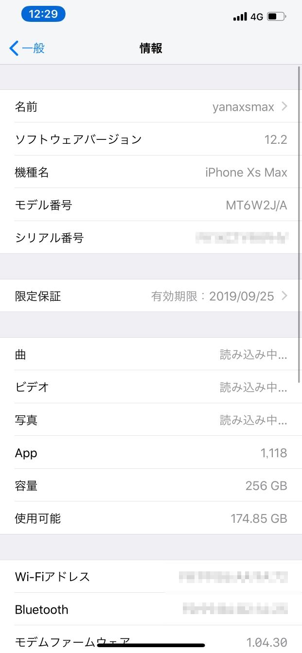テザリングを利用する場合はiPhoneの名前を英語文字列に変更しておく