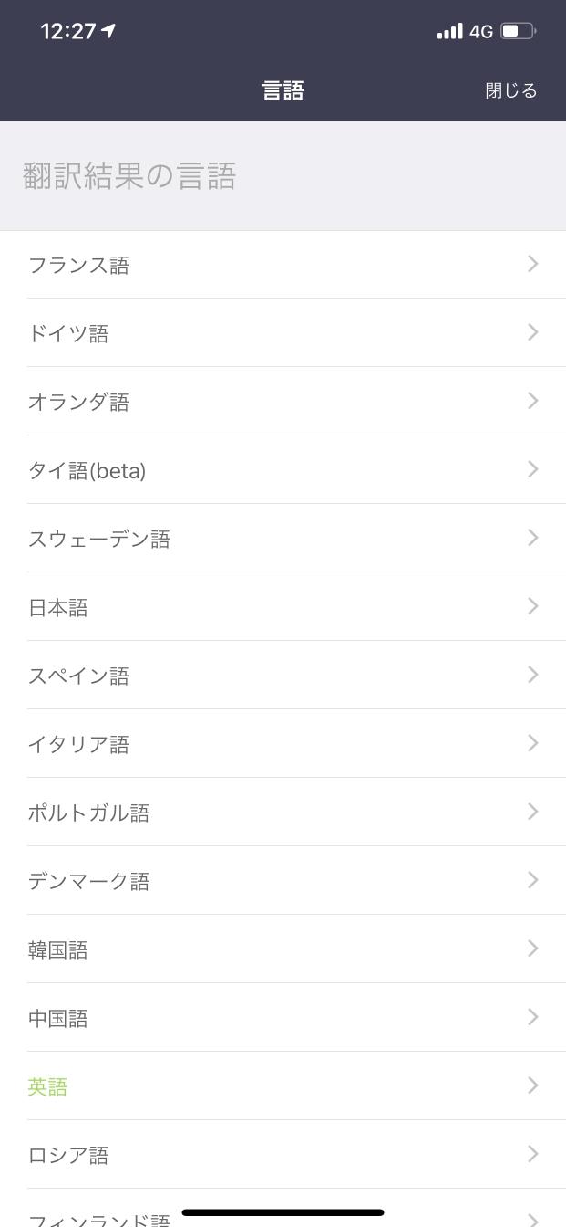 翻訳したい言語を選択する。英語・中国語・フランス語・韓国語は、TL01本体のボタンを押して切り替えることも可能