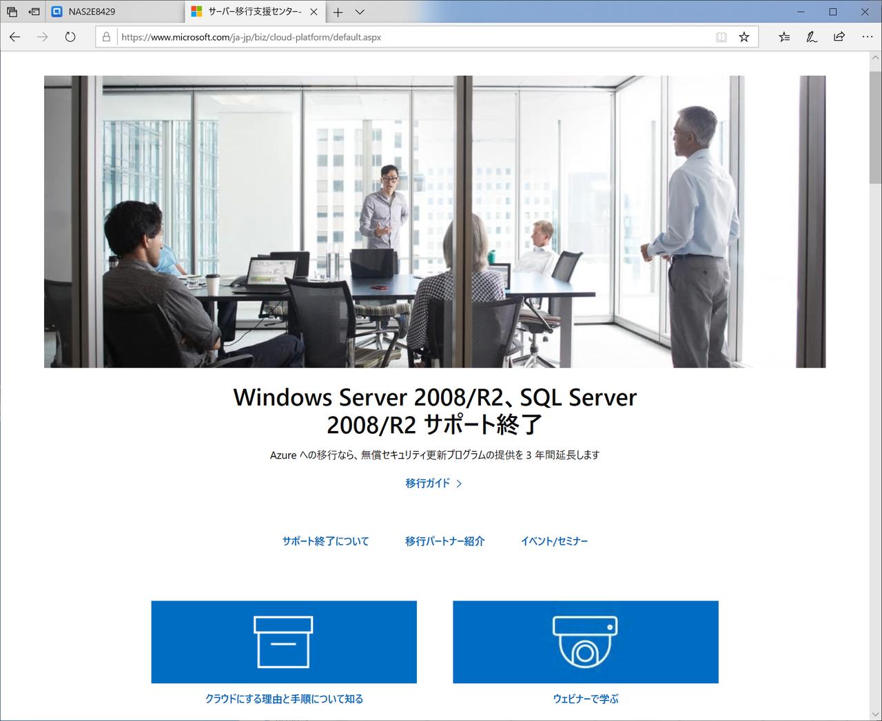 """2020年1月14日、サーバーOSである<a href=""""https://www.microsoft.com/ja-jp/biz/cloud-platform/default.aspx"""" class=""""strong bn"""" target=""""_blank"""">「Windows Server 2008 R2/2008」のサポートが終了</a>する"""