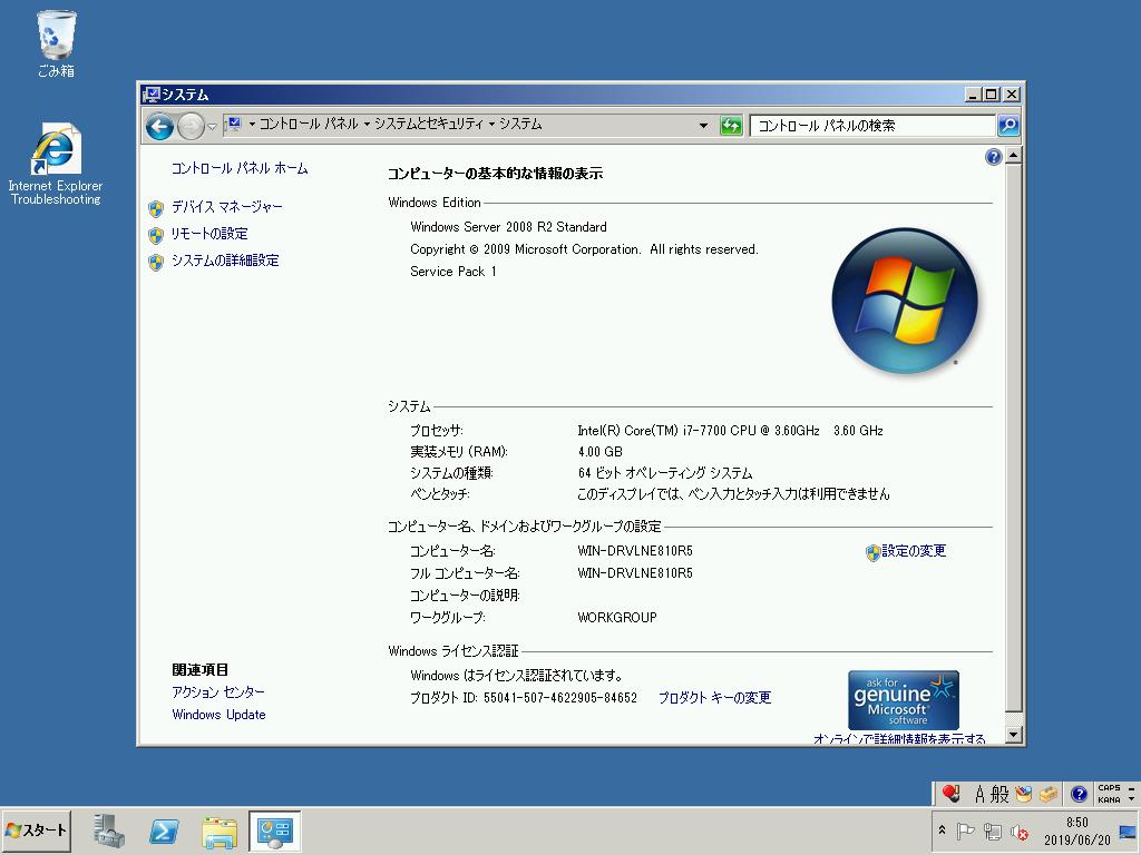 ファイルサーバーなどとして、まだ現役で使われているWindows Server 2008 R2。サポートが終了する前に環境を移行しないと、セキュリティ被害を受ける危険が高くなる