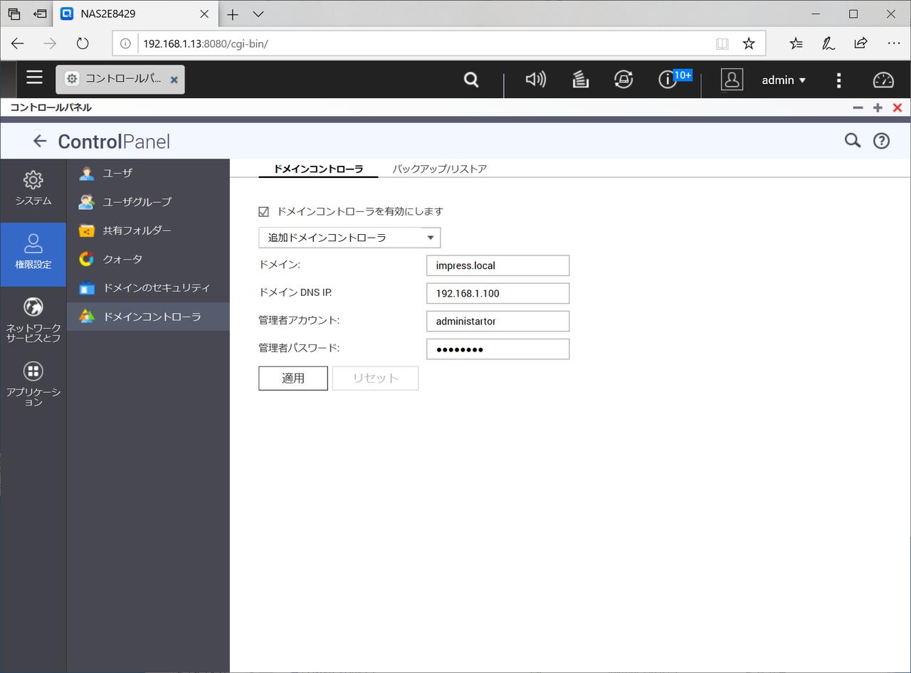 Active Directoryのドメインコントローラーとして構成できる