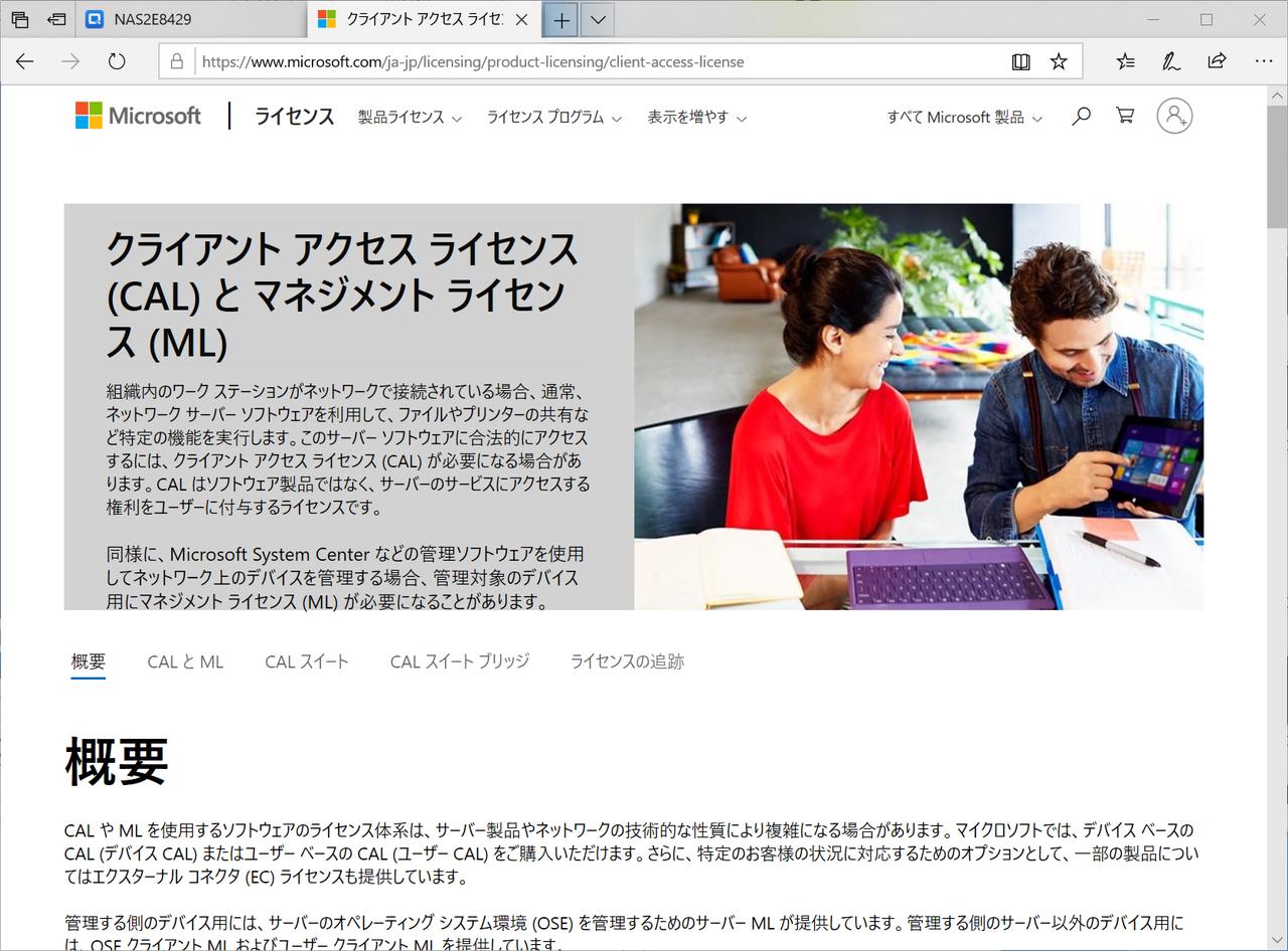 """マイクロソフトの<a href=""""https://www.microsoft.com/ja-jp/licensing/product-licensing/client-access-license"""" class=""""strong bn"""" target=""""_blank"""">CALのウェブページ</a>。NASには、CALは必要ない"""