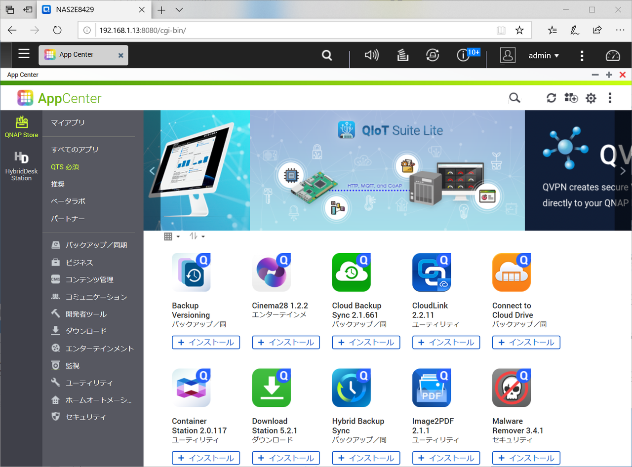 豊富なアプリでファイルサーバー以外の用途に活用できる