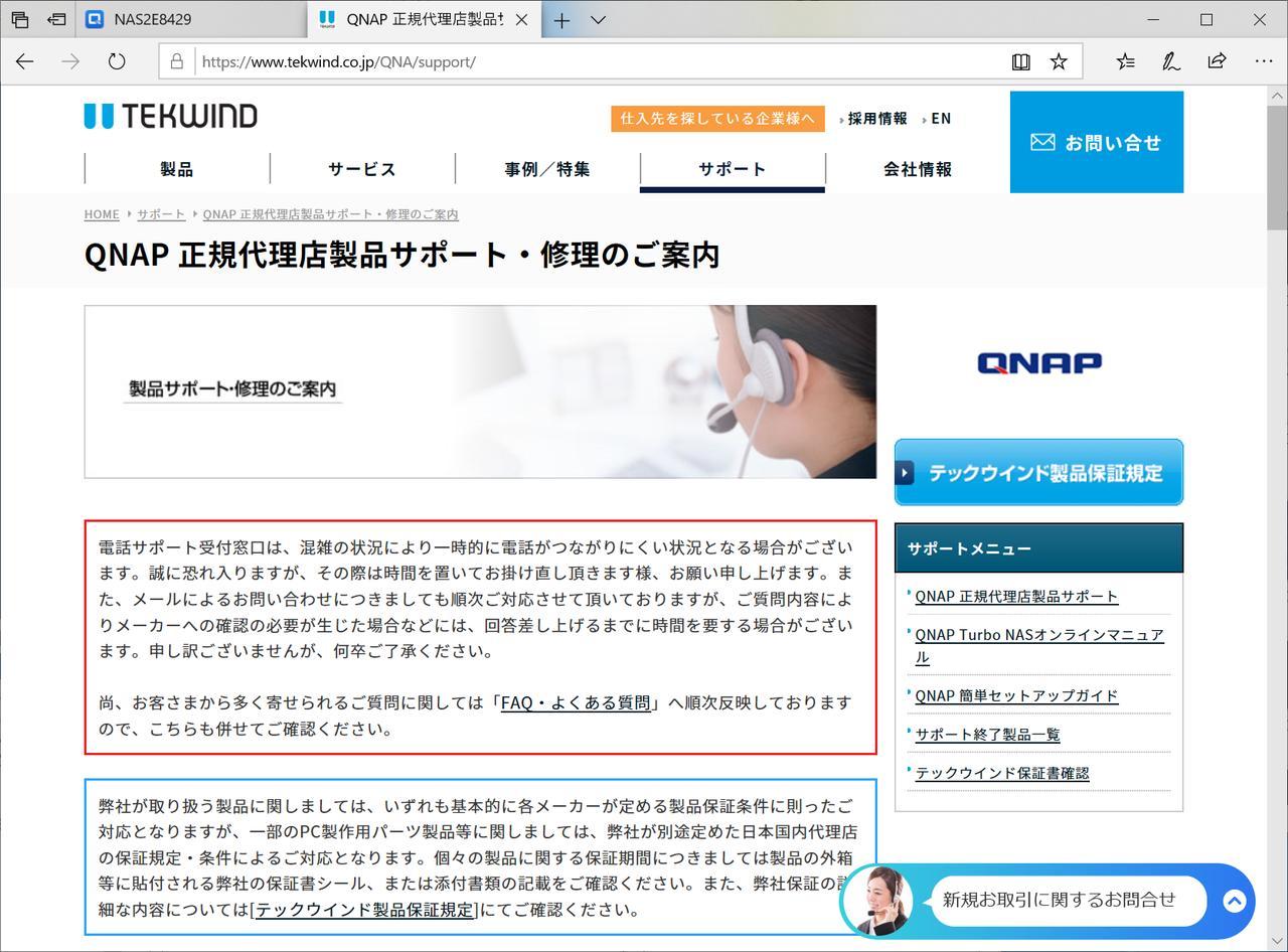 """テックウインドなど国内正規代理店から購入すれば、<a href=""""https://www.tekwind.co.jp/QNA/support/"""" class=""""strong bn"""" target=""""_blank"""">このウェブページに掲載されている</a>ような充実したサポートが受けられる"""