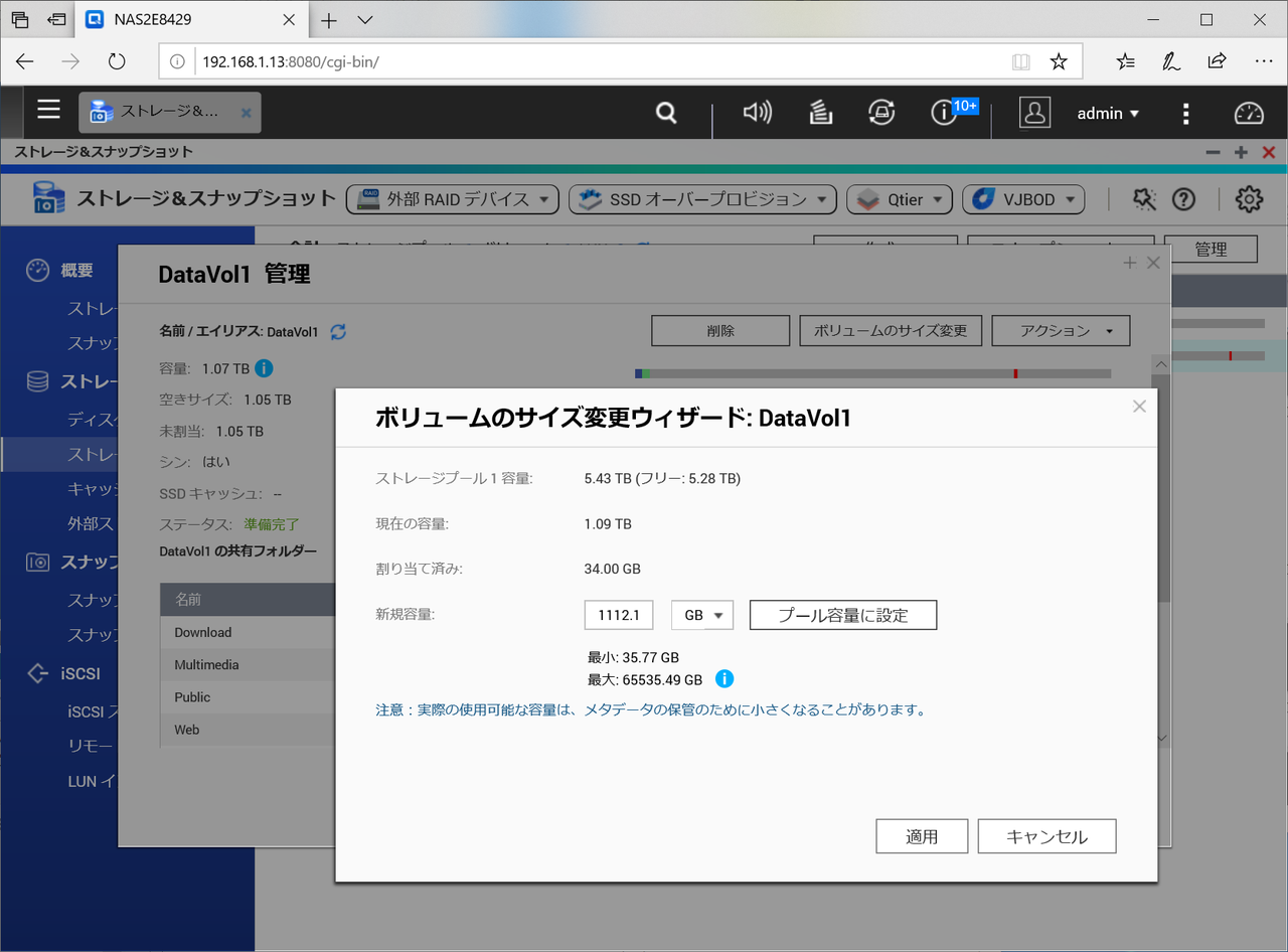 HDDの交換やボリュームの拡張などもGUIから簡単に実行できる