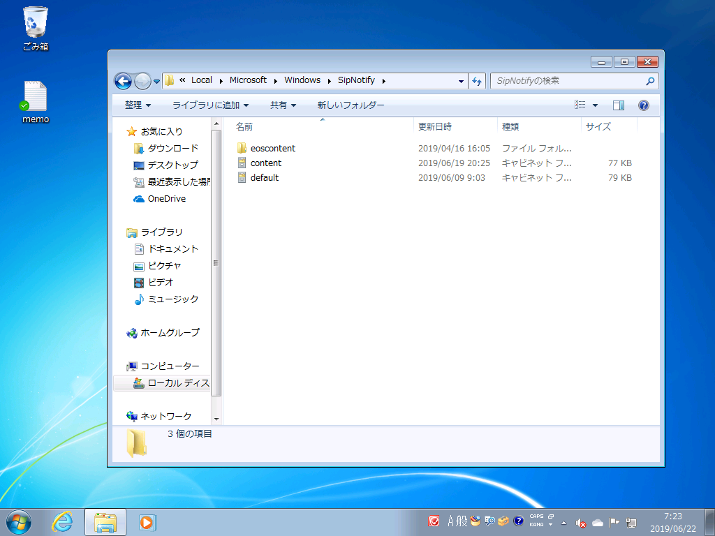 sipnortifyの各種ファイル(表示されるHTMLや表示期間のレンジ)などは、「C:\\Users\\(ユーザー名)\\Appdata\\Local\\Microsoft\\Windows\\SipNotify」に格納されている