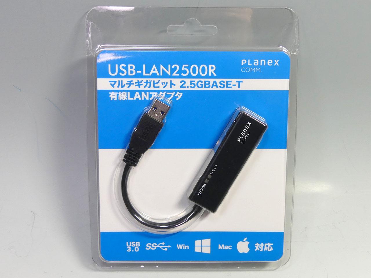 プラネックス「USB-LAN2500R」の製品パッケージ