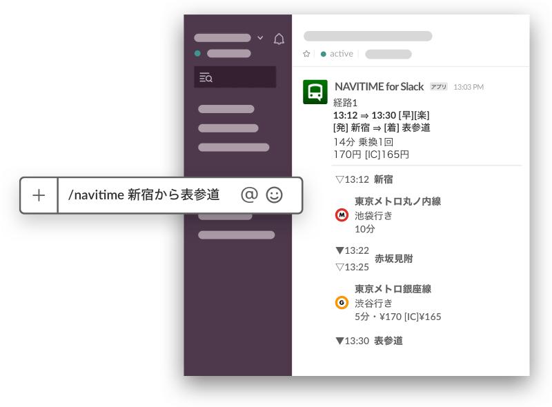 「NAVITIME for Slack」の画面
