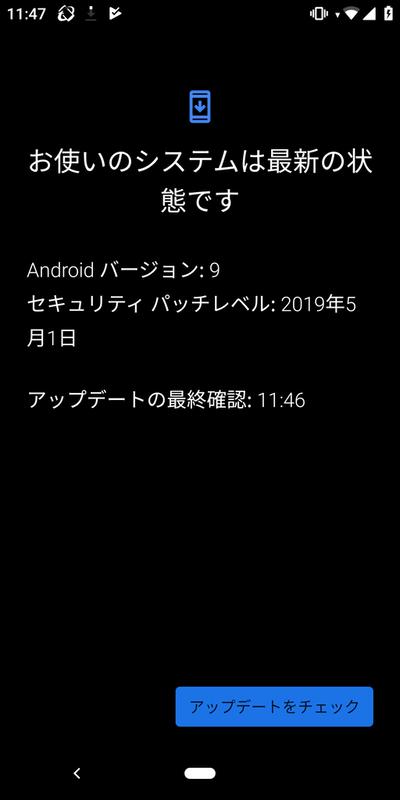 Android OSのシステムアップデート画面例