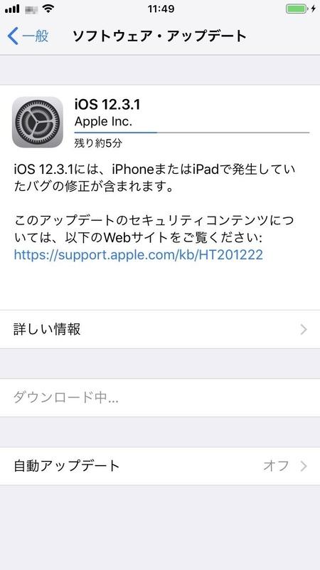 iOSのソフトウェア・アップデート画面例