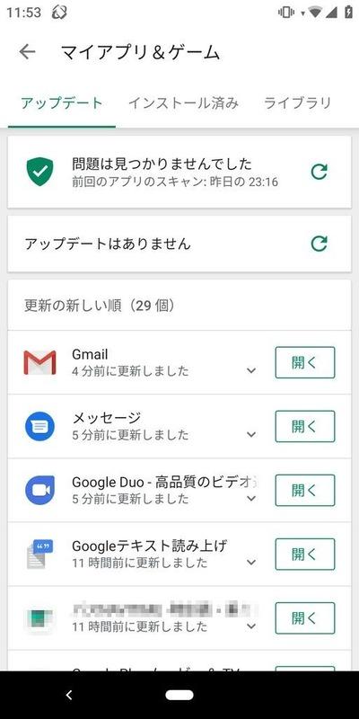 Androidのアプリの更新画面