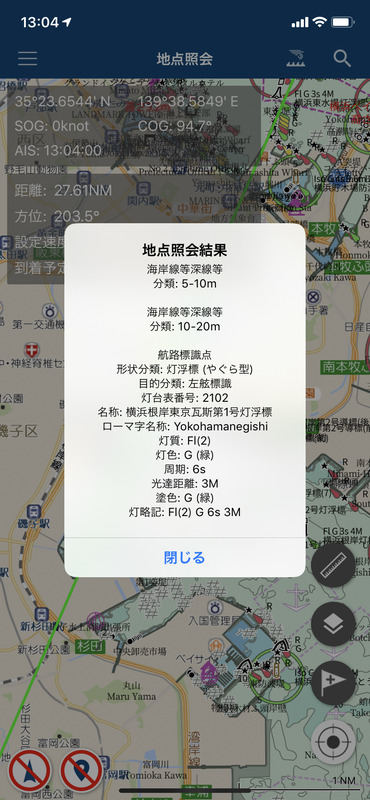 地点情報の表示機能も搭載