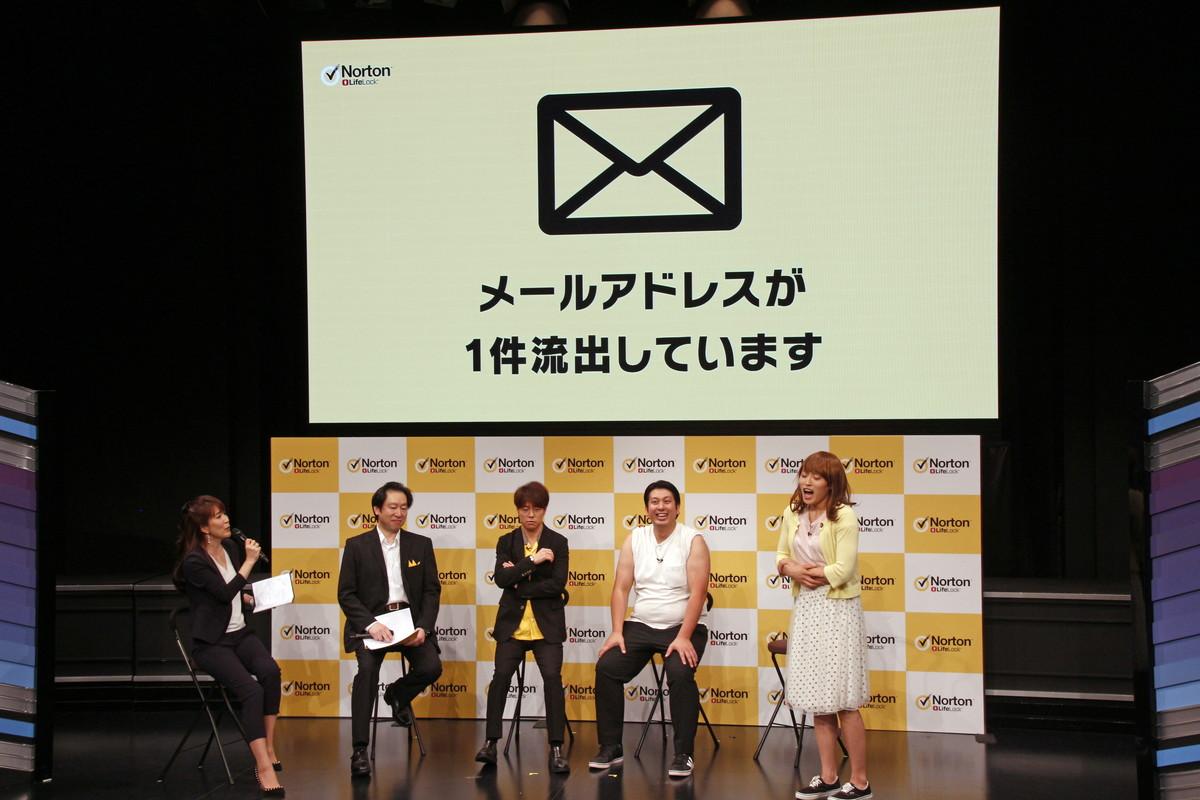 池田直人さんのメールアドレスが1件流出していることが判明した