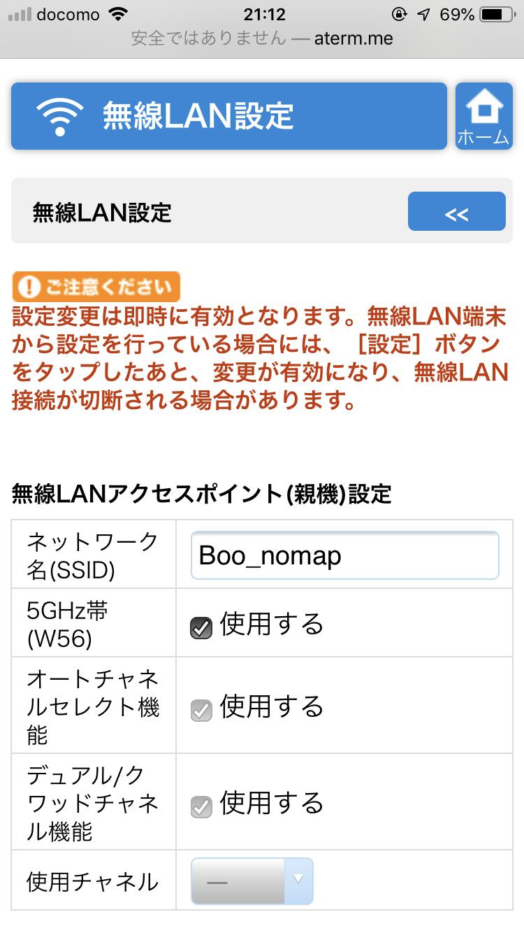 ウェブブラウザーを使った設定画面の[無線LAN]の項目で、[5GHz(W56)]にチェックを入れる