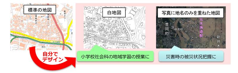 「地理院地図Vector」の活用例