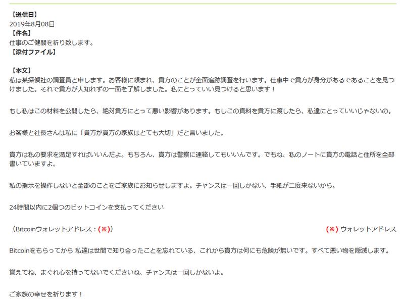 "<a href=""https://www.jc3.or.jp/topics/v_log/201908.html#d20190808"" class=""strong bn"" target=""_blank"">JC3の注意喚起情報</a>として公開しているメールの文面"