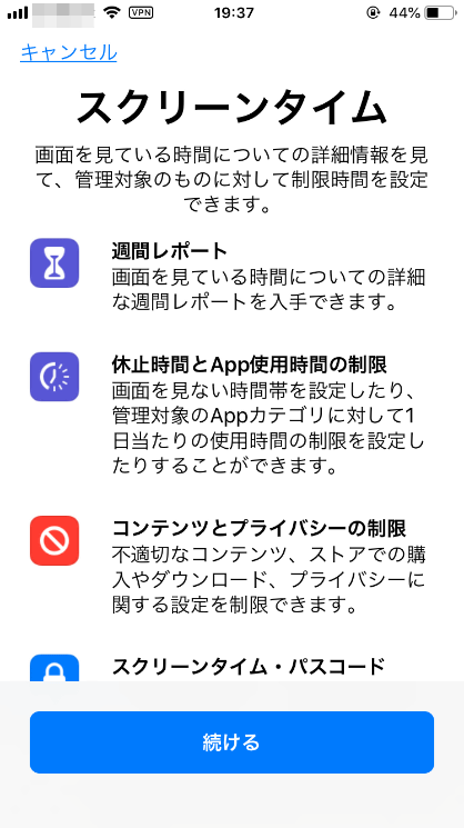 iPhone(iOS12以降)のペアレンタルコントロール機能「スクリーンタイム」画面