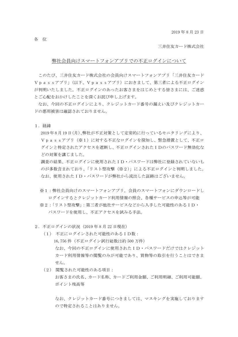 三井住友カードが8月23日に公開した情報