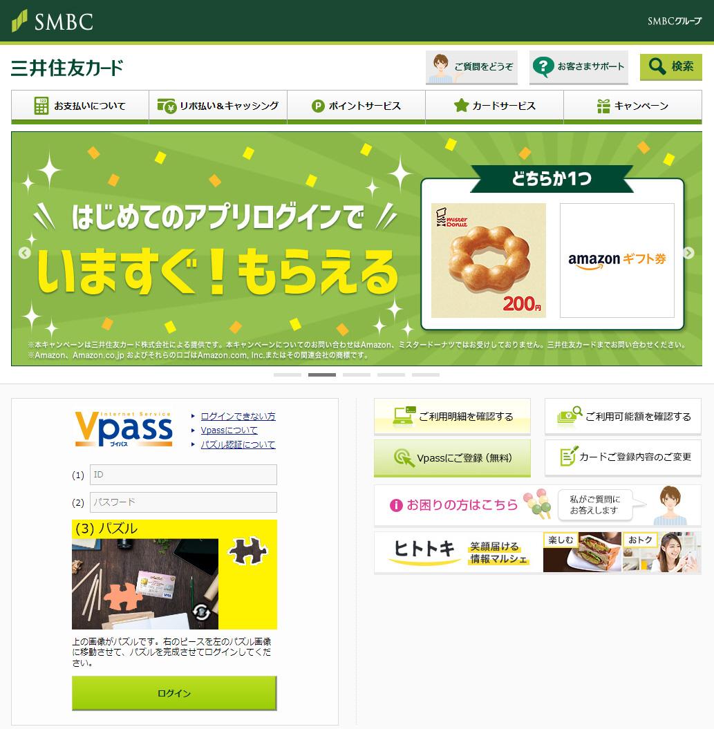 三井住友カードのウェブサイト