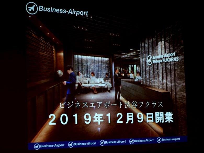ビジネスエアポート渋谷フクラス