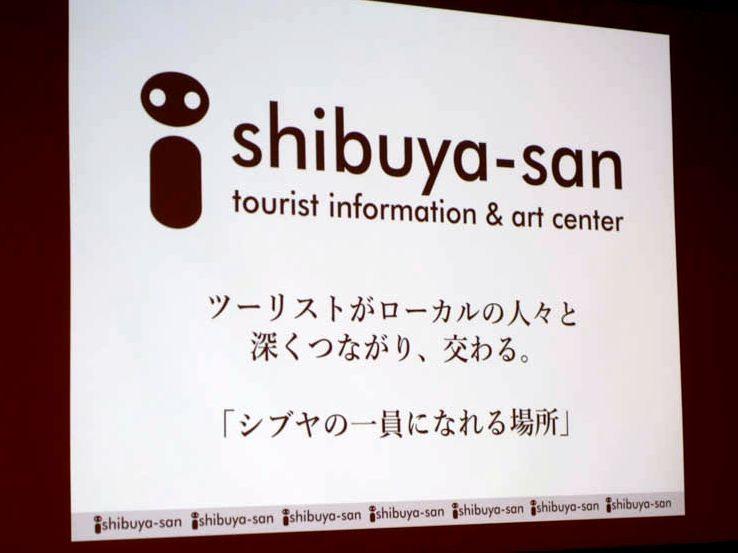 観光支援施設の名称とロゴ。shibuya-sanのsanは、日本語の敬称であるところの「さん」だ