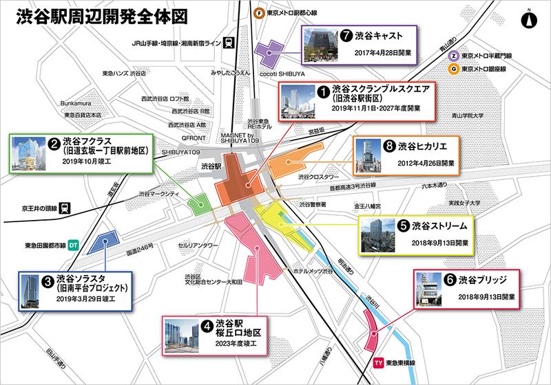 """渋谷駅周辺の再開発計画(<a href=""""https://www.tokyu.co.jp/shibuya-redevelopment/index.html"""" class=""""strong bn"""" target=""""_blank"""">東急電鉄のホームページ</a>より)"""
