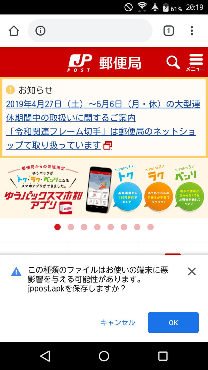 Android端末で偽サイトにアクセスした場合