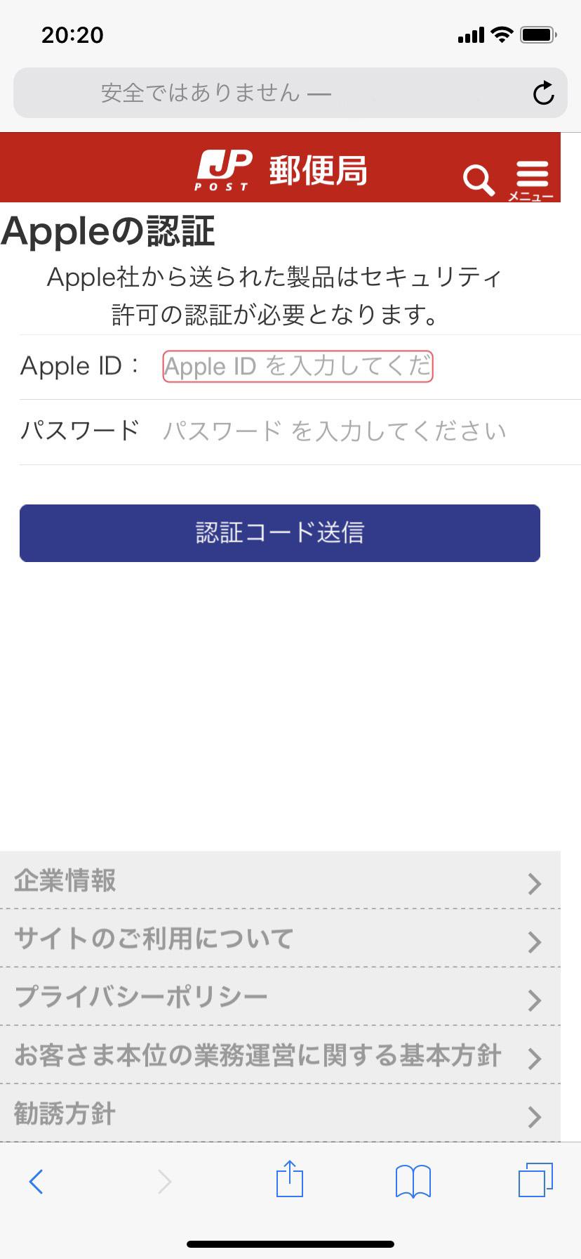 iOS端末で偽サイトにアクセスした場合