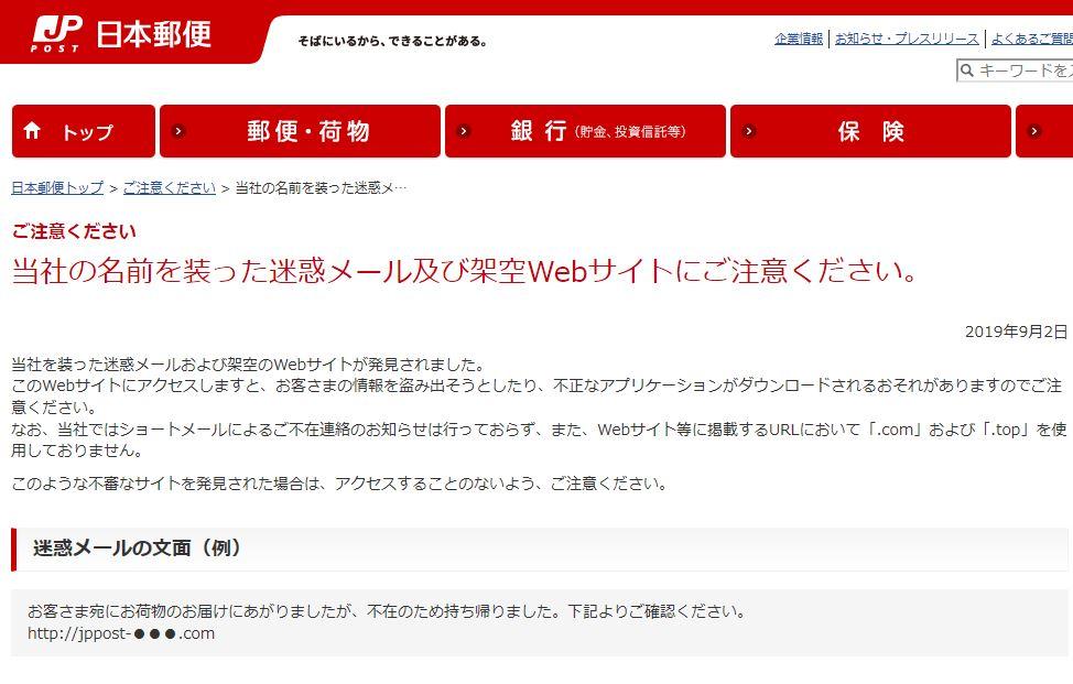 日本郵便株式会社のウェブサイトより