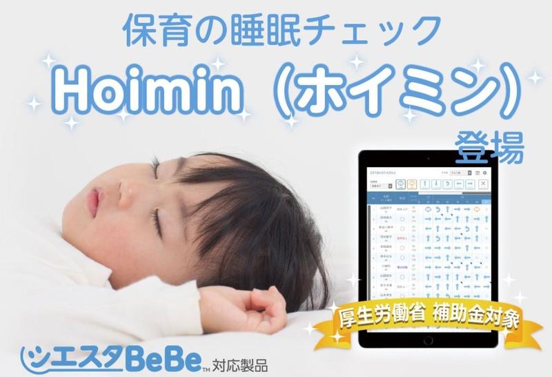 """<a href=""""https://hoiku-ict.com/hoimin/"""">Hoimin</a>(ホイミン)"""