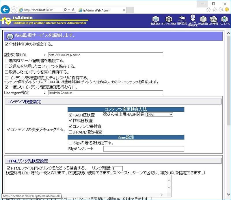 "<a href=""https://www.jnsjp.com/isadmin.html"">Webコンテンツ/アプリケーション改ざん検知/自動復旧システム isAdmin Enterprise</a>"
