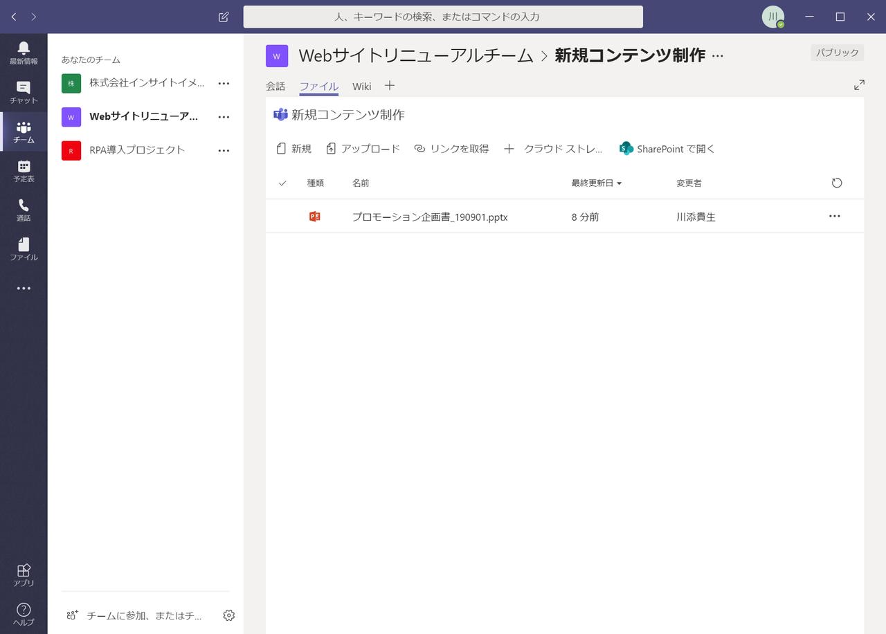 「ファイル」タブを開くと、メッセージに添付されたファイルの一覧を確認できる。また、ここにファイルを直接アップロードしたり、ダウンロードするためのURLを取得することも可能だ