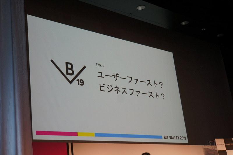 最初のお題「ユーザーファーストか? ビジネスファースト?」