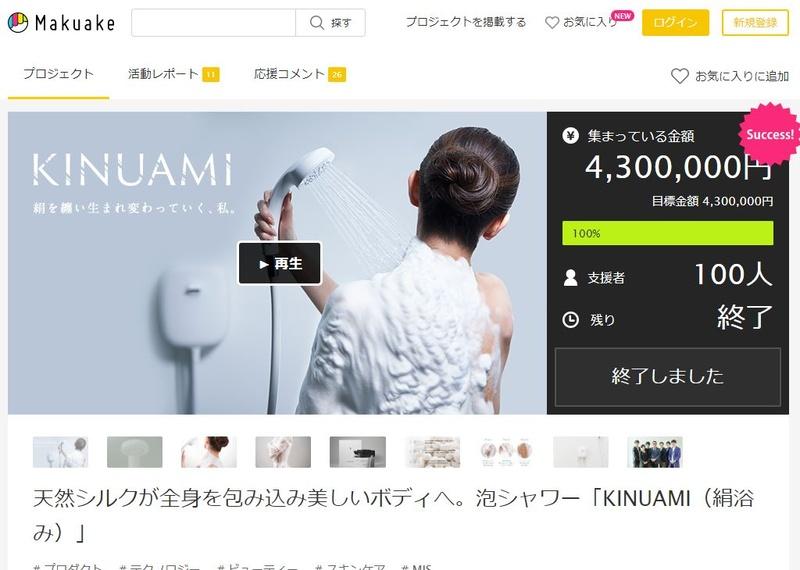"""KINUAMIは当初、<a href=""""https://www.makuake.com/project/kinuami/"""">クラウドファンディング</a>が実施され、大きな話題になった"""