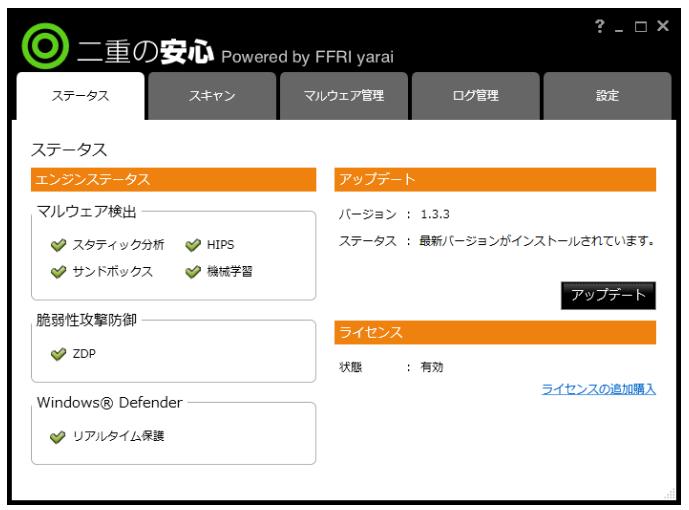 「二重の安心 Powered by FFRI yarai」の画面。非常に簡素で設定が必要な項目は少ない