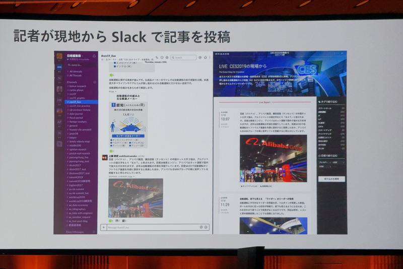 日経新聞電子版では、一部のコーナーで、記者による記事原稿の投稿とデスクによる承認にSlackを活用