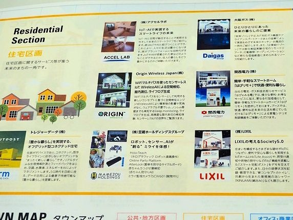 公共・地方区画と住宅区画、オフィス・商業区画がある