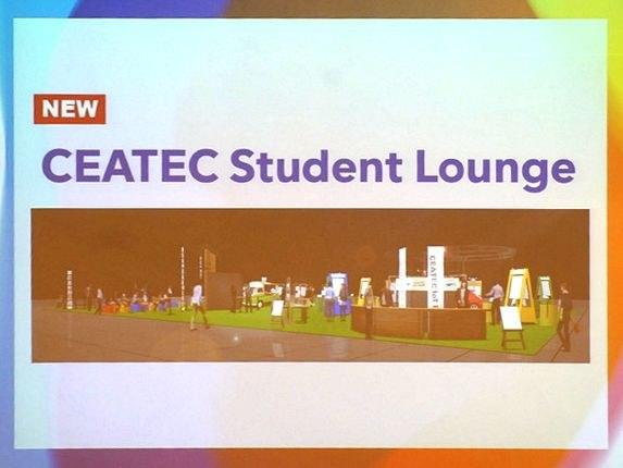 CEATEC Student Lounge(学生交流ラウンジ)