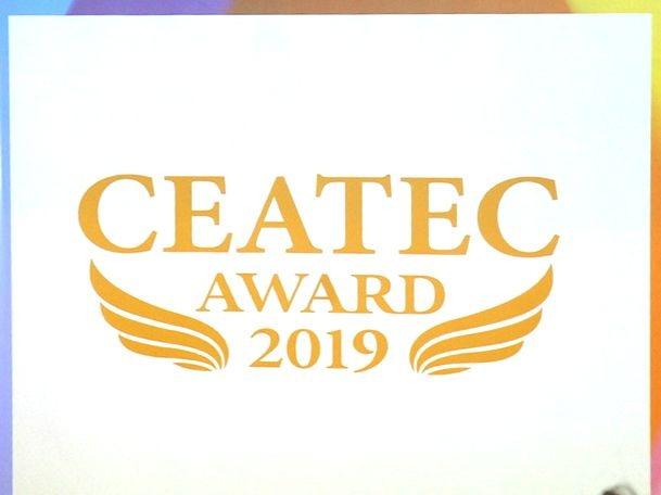 CEATEC AWARD 2019
