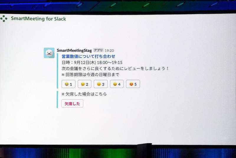 Slack内で会議に対するフィードバックなどができる