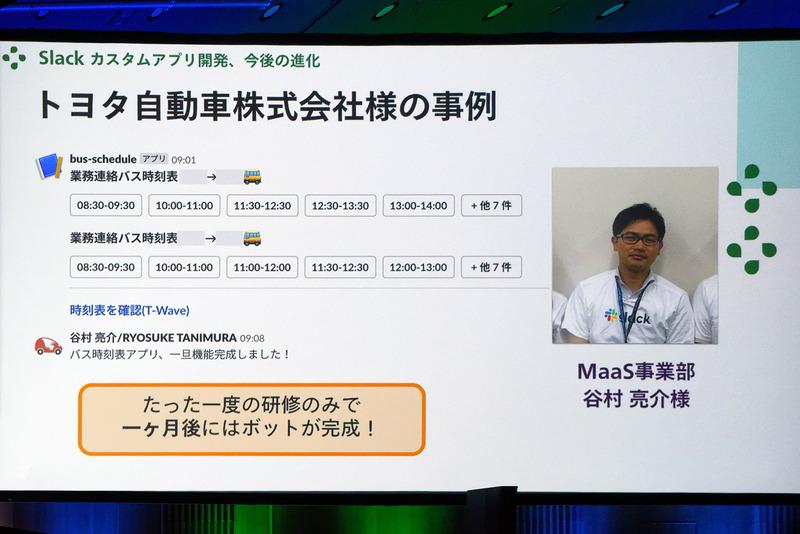 バスの時刻表をSlackに統合するアプリを、トヨタ自動車の従業員の1人が作成したという