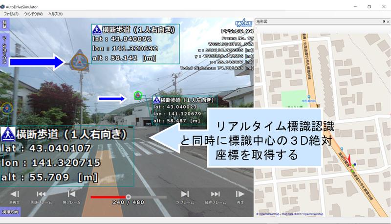 道路標識を認識させて3D座標を取得する機能を開発中(画像提供:岩根研究所)