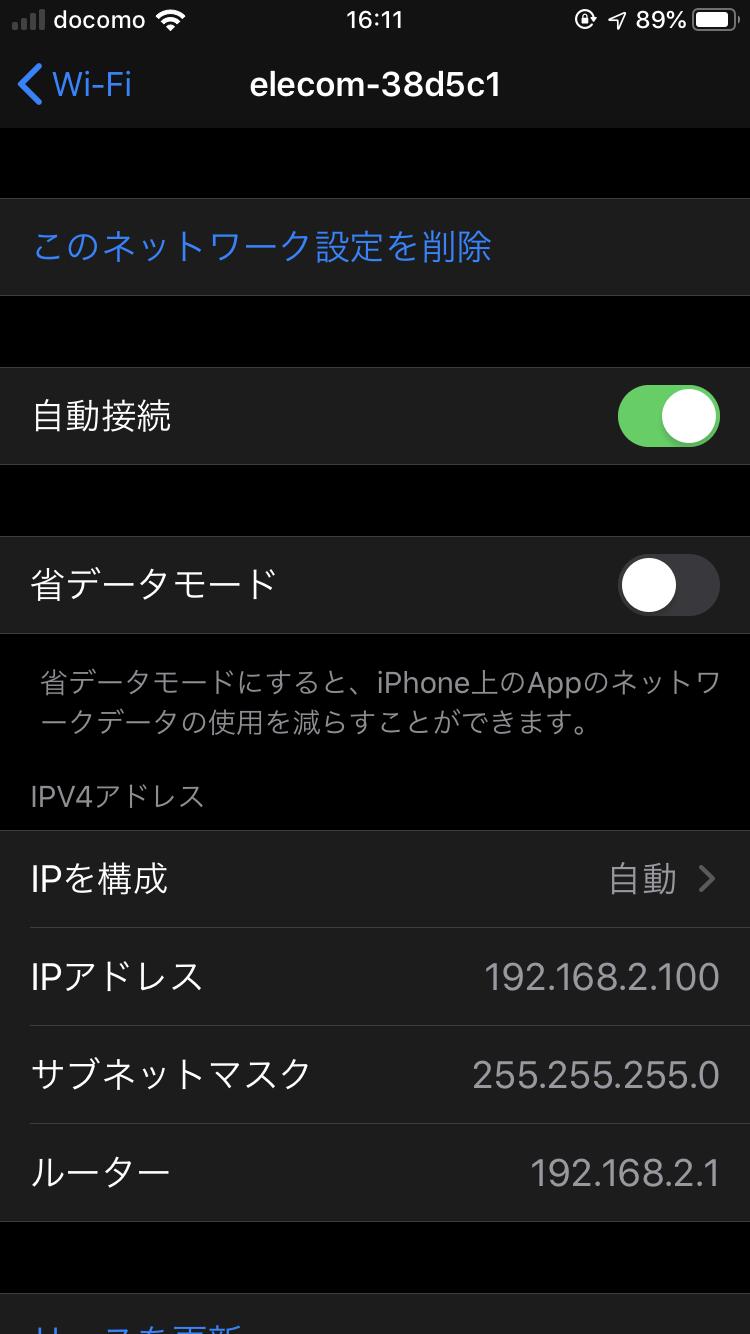 初期SSIDに接続したことを確認しておく。IPアドレスは「192.168.2.1」